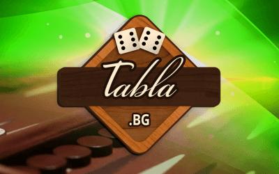 Tabla.BG е вече онлайн! Играй табла с други хора напълно безплатно!