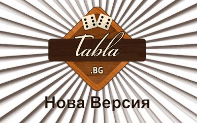 Нова версия на Tabla.BG