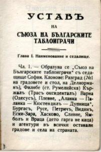 Устав на българският таблоиграч