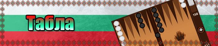 Български игри на табла