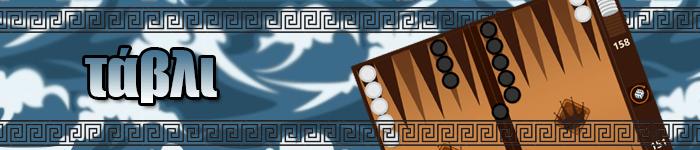 Гръцка табла
