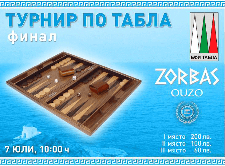 Финал Турнир по Табла Ouzo Zorbas